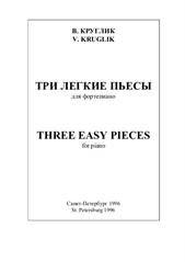 Three easy pieces for piano