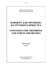 Concerto for trombone and string orchestra (full score, parts, solo part)